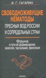 Свободноживущие нематоды пресных вод России и сопредельных стран. Фауна и пути её формирования, экология, таксономия, филогения