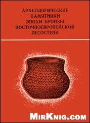 Книга Археологические памятники эпохи бронзы восточноевропейской лесостепи