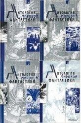 Книга Антология мировой фантастики в 10 томах