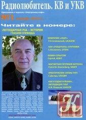 Журнал Книга Радиолюбитель. КВ и УКВ №1 январь 2013