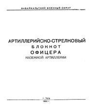 Книга Артиллерийско-стрелковый блокнот офицера наземной артиллерии