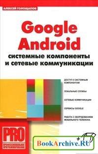 Книга Google Android. Системные компоненты и сетевые коммуникации.