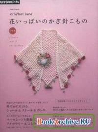 Книга Asahi Original. Crochet Lace - Flower Motif Collection.