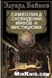 Книга Символика сновидений, мифов и мистицизма