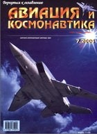 Журнал Авиация и космонавтика №7, 2004