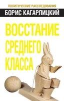 Кагарлицкий Борис - Восстание среднего класса (2012) rtf, fb2 11,21Мб