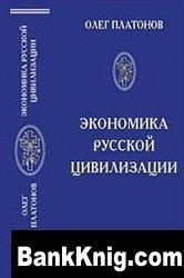Книга Экономика русской цивилизации          pdf