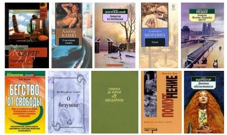Книга 10 лучших экзистенциальных романов