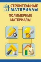 Журнал Полимерные материалы pdf 1,5Мб