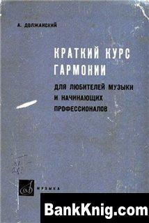 Книга Краткий курс гармонии jpg 99,4Мб