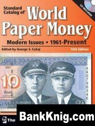 Standard Catalog of World Paper Money Modern Issues, 1961-Present, 15th Edition pdf 193,79Мб