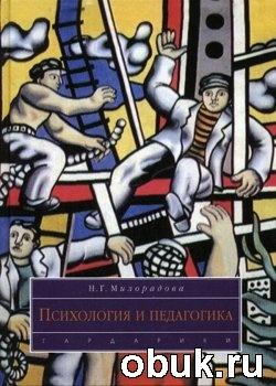 Книга Психология и педагогика