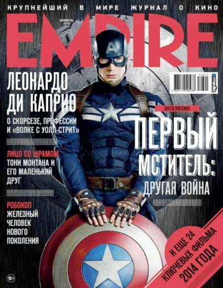 Книга Журнал : Empire №2 (февраль 2014)