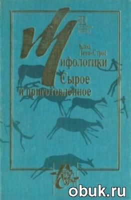 Книга Мифологики. Том  1. Сырое и приготовленное