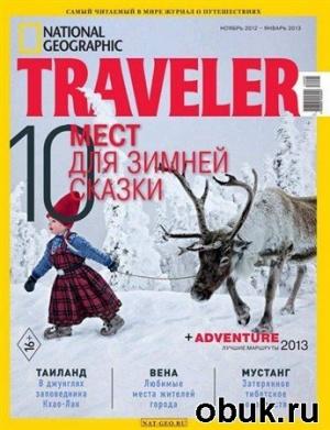 Журнал National Geographic Traveler №5 (ноябрь 2012 - январь 2013)
