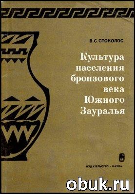 Книга Культура населения бронзового века Южного Зауралья (хронология и периодизация)