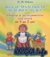 Книга Воз и маленькая тележка чудес. Опыты и эксперименты для детей от 3 до 7 лет