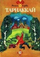 Книга Тарнаккай jpg 2,3Мб