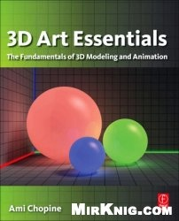 Книга 3D Art Essentials: The Fundamentals of 3D Modeling, Texturing, and Animation