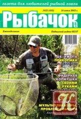 Журнал Рыбачок № 22 2012