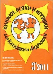 Журнал Книжки, нотки и игрушки для Катюшки и Андрюшки №3 2011