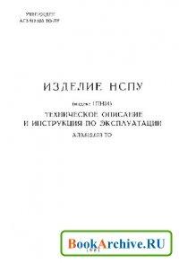 Книга Изделие НСПУ.