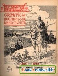 Книга Столетие военного министерства 1802-1902 (Том 7. Часть 1. Очерк 2 (Кн. 4-5) Главное инженерное управление.
