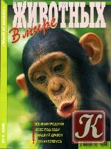 Книга В мире животных 2006 №09