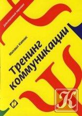 Книга Тренинг коммуникации