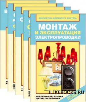 Журнал Назарова В. - Библиотека домашнего мастера. Часть 2.  Комплект из 5 книг