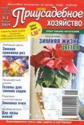 Журнал Советчица. Приусадебное хозяйство №1 2009