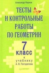 Книга Тесты и контрольные работы по геометрии. 7 класс: к учебнику А. В. Погорелова