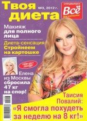 Журнал Твоя диета. Спецвыпуск №3 2012