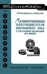 Книга Малоинерционные электродвигатели постоянного тока с печатной обмоткой на якоре