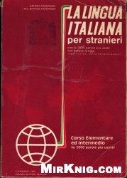Аудиокнига La lingua Italiana per stranieri