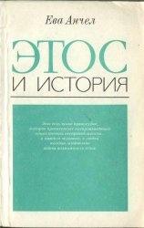 Книга Этос и история