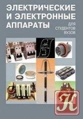Книга Электрические и электронные аппараты