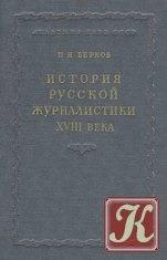 Книга История русской  истики XVIII века