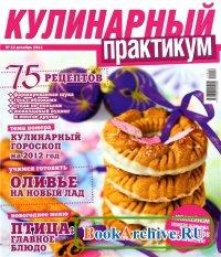 Кулинарный практикум № 12 2011.
