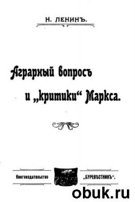 """Книга Аграрный вопрос и """"критики"""" Маркса"""