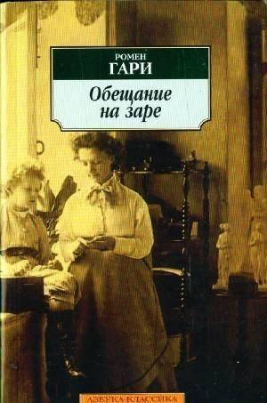 Книга Ромен Гари Обещание на рассвете