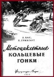 Книга Мотоциклетные кольцевые гонки