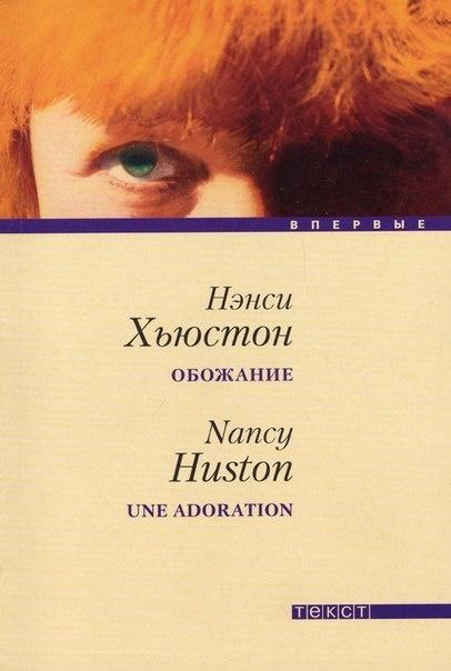 Книга Нэнси Хьюстон Обожание