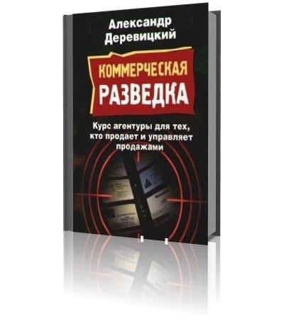 Книга А. Деревицкий «Коммерческая разведка»