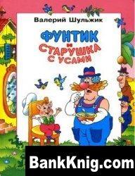 Книга Фунтик и старушка с усами