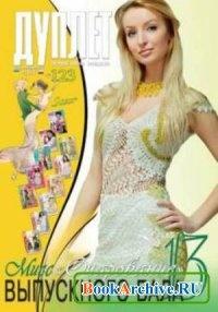 Журнал Дуплет № 123 2011