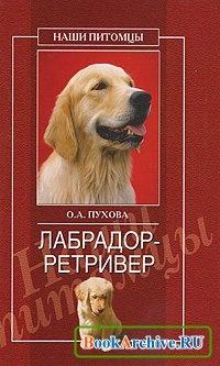 Книга Лабрадор-ретривер.