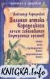 Книга Зеленая аптека Кородецкого лечит заболевания внутренних органов