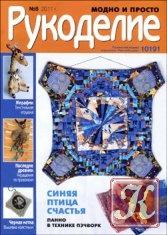 Книга Рукоделие: модно и просто № 8 2011