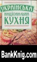 Журнал Українська Національна Кухня